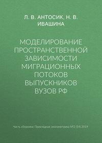 Купить книгу Моделирование пространственной зависимости миграционных потоков выпускников вузов РФ, автора Н. В. Ивашиной