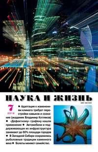 Купить книгу Наука и Жизнь 07-2019, автора