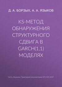 Купить книгу KS-метод обнаружения структурного сдвига в GARCH(1,1) моделях, автора А. А. Языкова