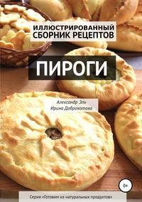 Купить книгу Пироги. Иллюстрированный сборник рецептов, автора Ирины Доброхотовой