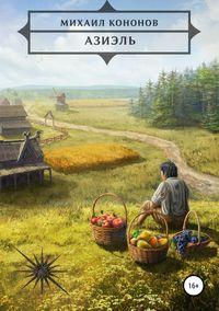 Купить книгу Азиэль, автора Михаила Кононова