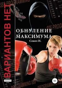 Купить книгу Обнуление максимума, автора И.  Сокола