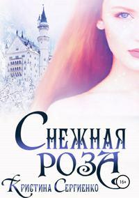 Купить книгу Снежная роза, автора Кристины Сергиенко