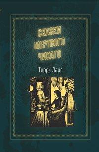 Купить книгу Сказки мертвого Чикаго, автора