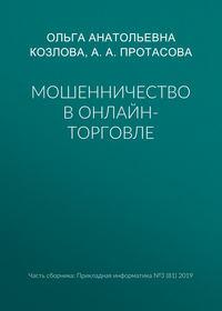 Купить книгу Мошенничество в онлайн-торговле, автора А. А. Протасовой