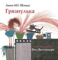 Купить книгу Грязнулька, автора Анней М. Г. Шмидт