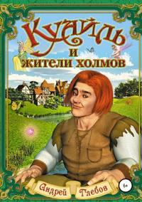 Купить книгу Куайль и жители холмов, автора Андрея Павловича Глебова