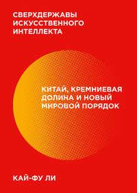 Купить книгу Сверхдержавы искусственного интеллекта, автора Кай-фу Ли
