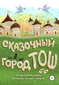 Купить книгу Сказочный город Тош, автора Зухры Хабибуллиной