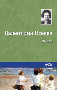 Купить книгу Динка, автора Валентины Осеевой