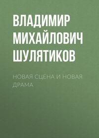 Купить книгу Новая сцена и новая драма, автора Владимира Михайловича Шулятикова