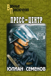 Купить книгу Пресс-центр, автора Юлиана Семенова