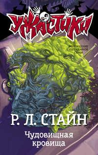 Купить книгу Чудовищная кровища, автора Р. Л. Стайна