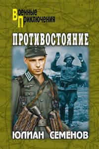 Купить книгу Противостояние, автора Юлиана Семенова