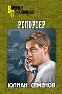 Купить книгу Репортер, автора Юлиана Семенова