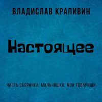 Купить книгу Настоящее, автора Владислава Крапивина