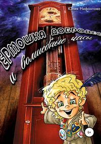 Купить книгу Ермошка Добродей и волшебные часы, автора Юлии Анатольевны Нифонтовой