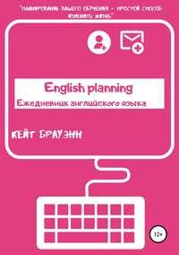 Купить книгу English planning. Ежедневник по английскому языку, автора Кейт Брауэнн