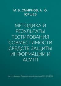 Купить книгу Методика и результаты тестирования совместимости средств защиты информации и АСУТП, автора М. Б. Смирнова