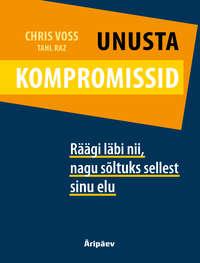 Купить книгу Unusta kompromissid, автора Chris Voss
