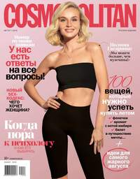 Купить книгу Cosmopolitan 08-2019, автора