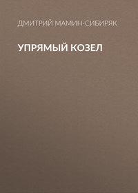 Купить книгу Упрямый козел, автора Дмитрия Мамина-Сибиряка