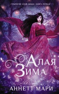 Купить книгу Алая зима, автора Аннетт Мари