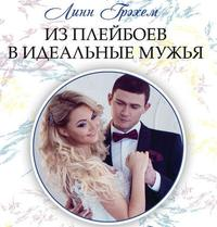 Купить книгу Из плейбоев в идеальные мужья, автора Линн Грэхем