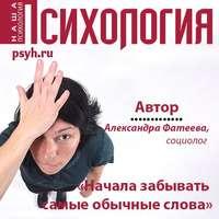 Купить книгу «Начала забывать самые обычные слова», автора Александры Фатеевой