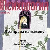 Купить книгу Без права на измену, автора Ирины Соловьевой