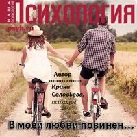 Купить книгу В моей любви повинен…, автора Ирины Соловьевой