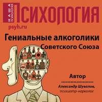 Купить книгу Гениальные алкоголики Советского союза, автора Александра Шувалова