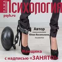 Купить книгу Женщина с надписью «Занято!», автора Юлии Василькиной