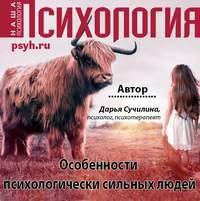Купить книгу Особенности психологически сильных людей, автора Дарьи Сучилиной