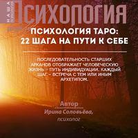 Купить книгу Психология таро: 22 шага на пути к себе, автора Ирины Соловьевой