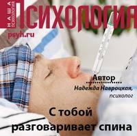 Купить книгу С тобой разговаривает спина, автора Надежды Навроцкой