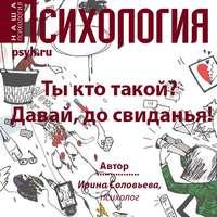 Купить книгу Ты кто такой? Давай, до свидания!, автора Ирины Соловьевой