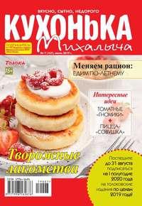 Купить книгу Кухонька Михалыча 07-2019, автора