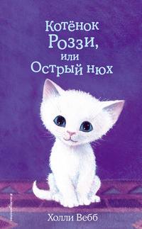 Купить книгу Котёнок Роззи, или Острый нюх, автора Холли Вебб