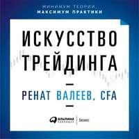 Купить книгу Искусство трейдинга. Практические рекомендации для трейдеров с опытом, автора Рената Валеева