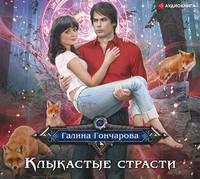 Купить книгу Клыкастые страсти, автора Галины Гончаровой