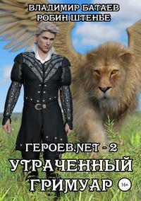 Купить книгу Героев.net – 2. Утраченный гримуар, автора Робина Штенье
