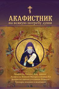 Купить книгу Акафистник на всякую потребу души, автора Сборника