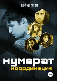 Купить книгу Нумерат. Координация, автора Анны Кондаковой