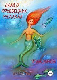 Купить книгу Сказ о юрьевецких русалках, автора Татьяны Андреевны Смирновой