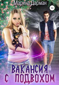 Купить книгу Вакансия с подвохом, автора Марины Дарман