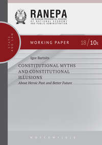Купить книгу Constitutional Myths and Constitutional Illusions: About Heroic Past and Better Future, автора Игоря Барцица
