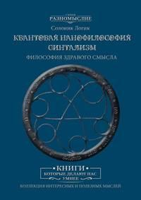 Купить книгу Синтализм. Квантовая нанофилософия, автора Солоинка Логик
