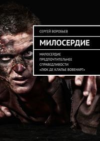 Купить книгу Милосердие, автора Сергея Воробьева