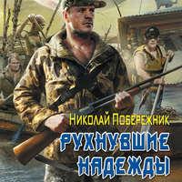 Купить книгу Рухнувшие надежды, автора Николая Побережника